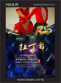 拉丁舞培训海报宣传