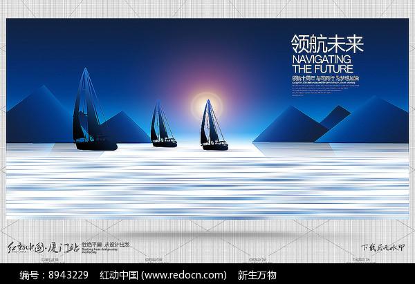 蓝色领航未来企业文化展板图片