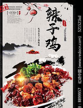 辣子鸡美食海报