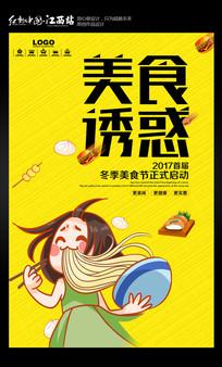 美食诱惑美食节海报