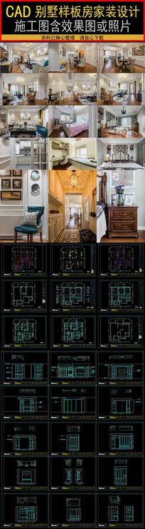 美宅别墅施工图效果图