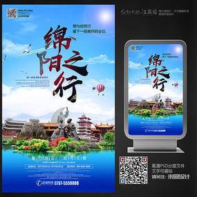 绵阳印象旅游海报设计