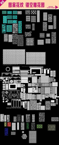 木雕花纹CAD图库