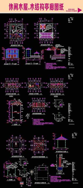 小型剧场建筑cad施工图 cad别墅设计装修图  木结构亭廊cad景观图纸