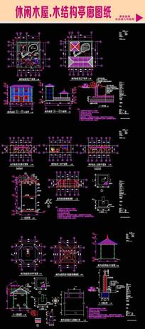 木结构亭廊CAD景观图纸