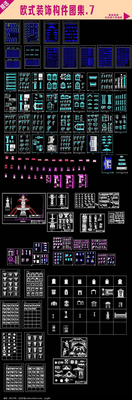 欧式CAD花纹构件集 图片