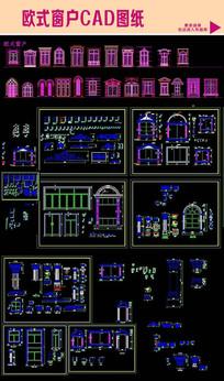 欧式窗户CAD图纸