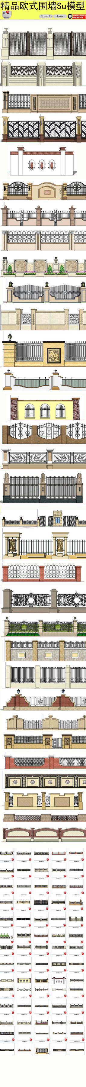 欧式围墙SU模型
