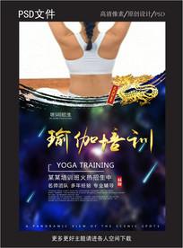 瑜伽培训海报宣传