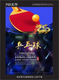 乒乓球培训海报宣传