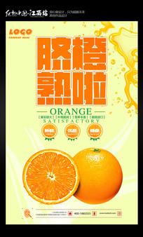 脐橙熟啦海报