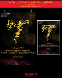 企业7周年庆海报素材