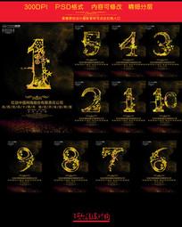 企业周年庆海报背景素材