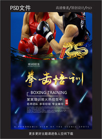 拳击培训海报宣传