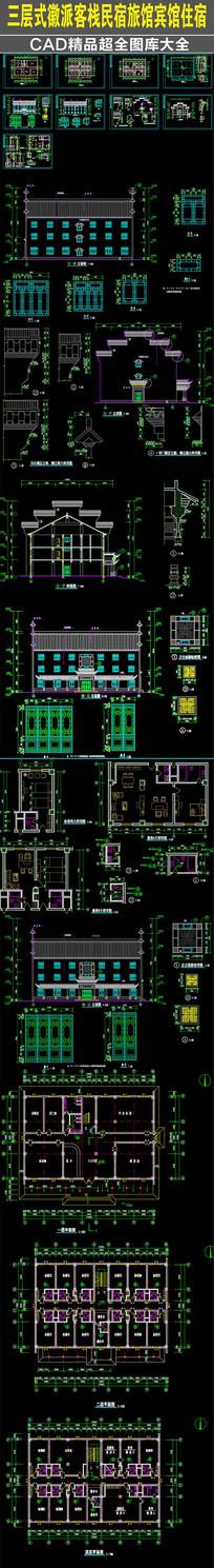 三层徽派客栈建筑CAD图纸