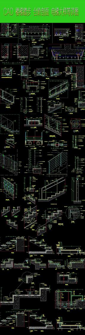 踏步 护栏节点大样CAD图块