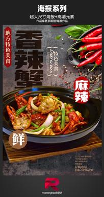 特色美食香辣蟹海报
