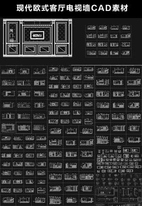 现代欧式客厅电视墙cad素材