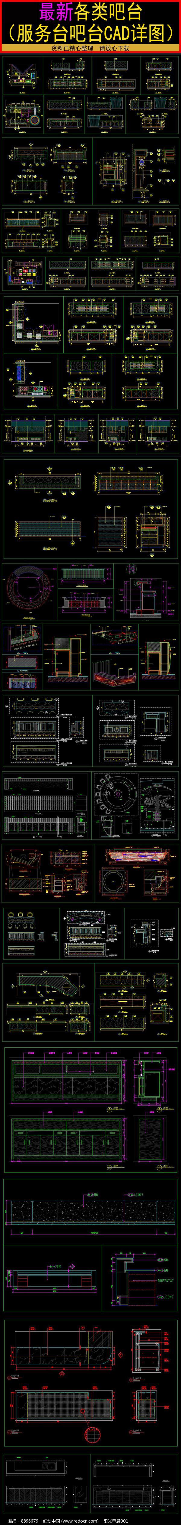新款吧台服务台CAD图片