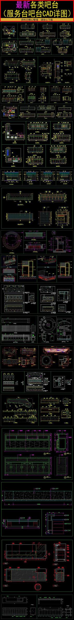 新款吧台服务台CAD