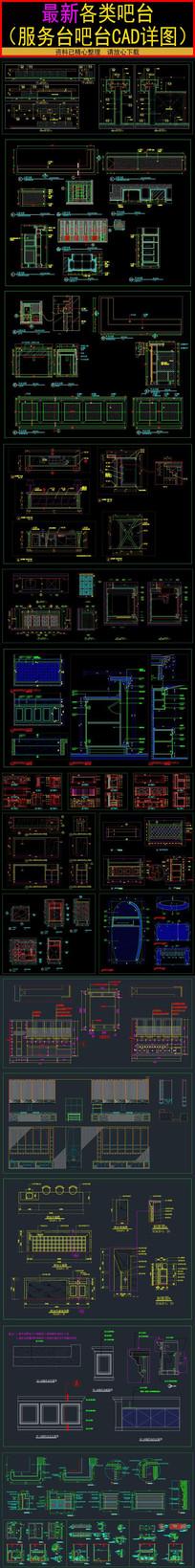 新款服务台吧台CAD