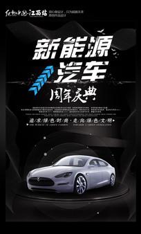 新能源汽车促销海报