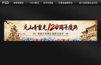 玄武山周年庆典海报设计