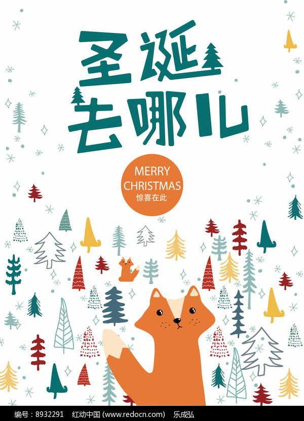 原创插画扁平化清新圣诞节海报图片