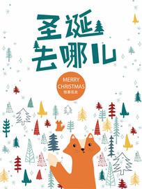 原创插画扁平化清新圣诞节海报