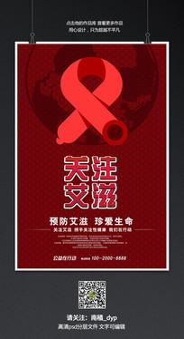 预防艾滋病珍爱生命公益海报