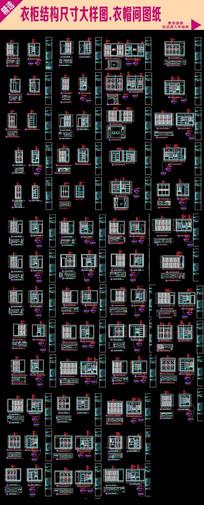 整木衣柜结构尺寸CAD图 dwg