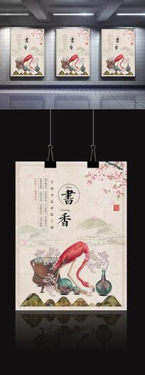 中国风地产海报设计模板