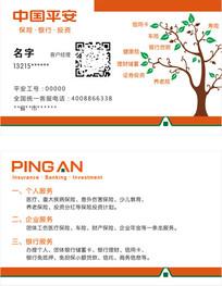 中国平安名片模板版面CDR