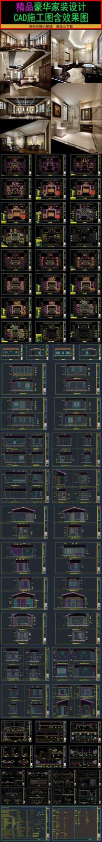 中式别墅室内装修图带效果图