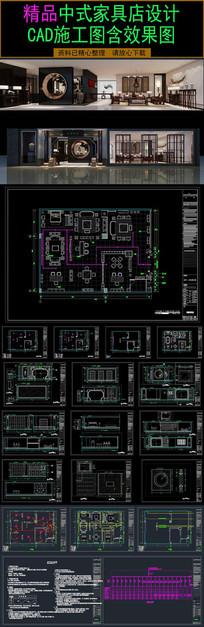 中式家具店CAD效果图