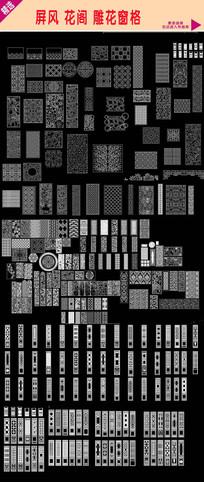 中式屏风CAD图集