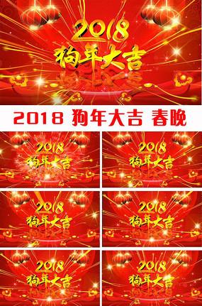 2018狗年春节联欢晚会开场视频