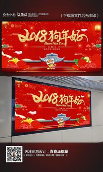 2018狗年好狗年海报背景