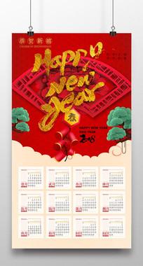 2018狗年日历设计