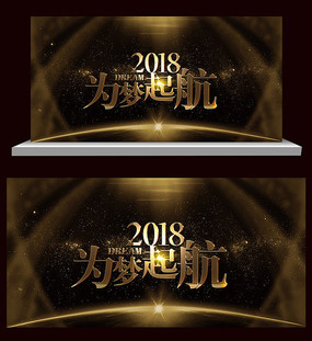 2018金色背景板素材