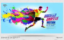 炫彩创意跑步运动宣传海报