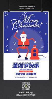 创意大气圣诞节促销活动海报