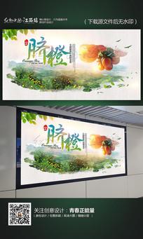 创意赣南脐橙水果海报设计