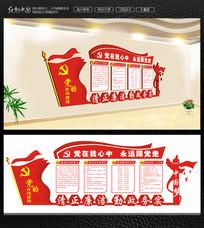 党建廉政文化走廊文化墙设计