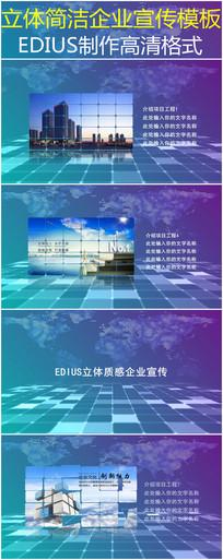 edius企业图文展示视频模板