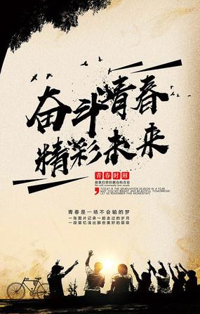 奋斗青春励志毕业季海报图片