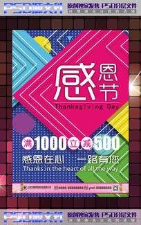 感恩节动感色彩海报设计