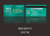 高端口腔VIP卡