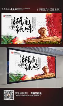 湖南辣味美味美食海报设计