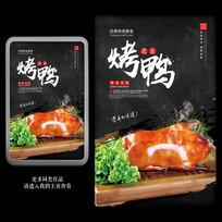 简约餐厅北京烤鸭海报